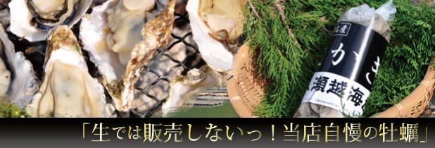 生では販売しない、当店自慢の牡蠣