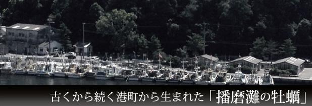 古くから続く港町から生まれた「播磨灘の牡蠣」